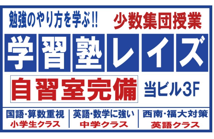 学習塾レイズ(福岡市南区)